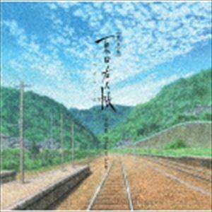 吉森信(音楽) / 劇場版 夏目友人帳 〜うつせみに結ぶ〜 音楽集 空とりどり [CD] ggking