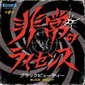 非常のライセンス / ブラックビューティー [CD] ggking