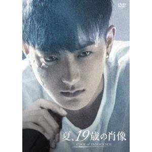 夏、19歳の肖像 スペシャル・コレクターズ版 [DVD]|ggking
