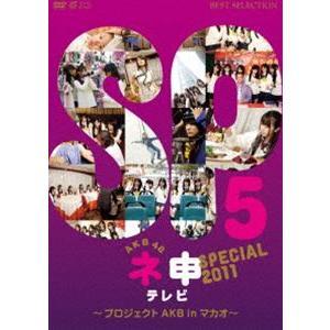 AKB48 ネ申テレビ スペシャル〜プロジェクトAKB in マカオ〜 [DVD]|ggking
