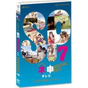 AKB48 ネ申テレビ スペシャル〜もぎたて研究生 in グアム〜 [DVD]|ggking