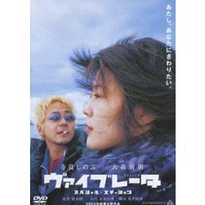 ヴァイブレータ スペシャル・エディション [DVD]|ggking