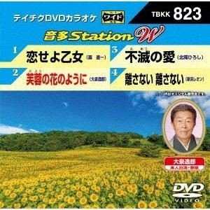 テイチクDVDカラオケ 音多Station W [DVD] ggking