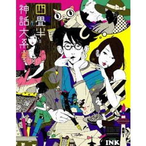 四畳半神話大系 第3巻 [Blu-ray]|ggking