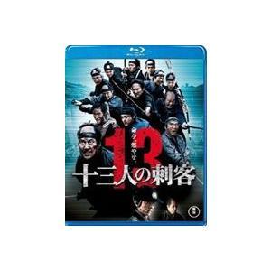 十三人の刺客 Blu-ray通常版 [Blu-ray]|ggking