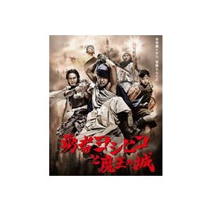 勇者ヨシヒコと魔王の城 Blu-rayBOX [Blu-ray]|ggking