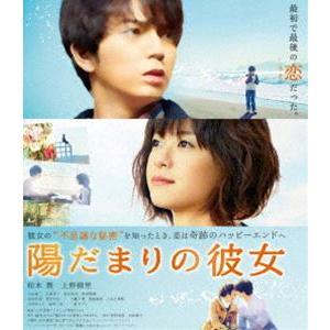 陽だまりの彼女 Blu-ray スタンダード・エディション [Blu-ray]|ggking