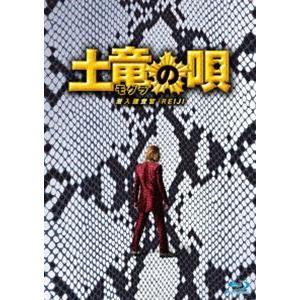 土竜の唄 潜入捜査官 REIJI Blu-ray スペシャル・エディション [Blu-ray] ggking