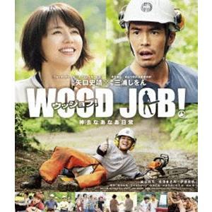 WOOD JOB!〜神去なあなあ日常〜 Blu-ray スタンダード・エディション [Blu-ray]|ggking
