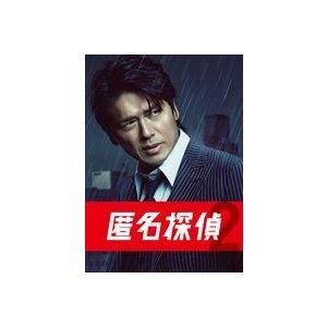 匿名探偵2 Blu-ray BOX [Blu-ray]|ggking