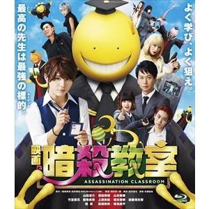 映画 暗殺教室 Blu-ray スタンダード・エディション [Blu-ray]|ggking