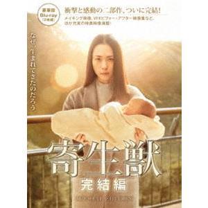 寄生獣 完結編 Blu-ray 豪華版 [Blu-ray]|ggking