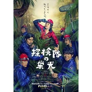 探検隊の栄光 Blu-ray豪華版 [Blu-ray]|ggking