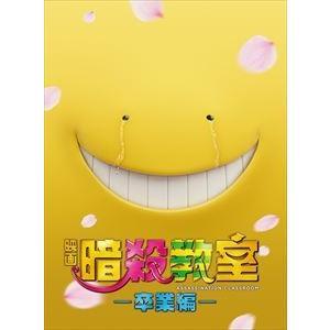 映画 暗殺教室〜卒業編〜 Blu-ray スペシャル・エディション [Blu-ray]|ggking