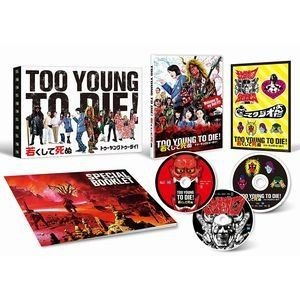 TOO YOUNG TO DIE! 若くして死ぬ Blu-ray 豪華版 [Blu-ray]|ggking