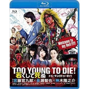 TOO YOUNG TO DIE! 若くして死ぬ Blu-ray通常版 [Blu-ray]|ggking