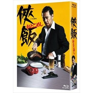 侠飯〜おとこめし〜 Blu-ray BOX [Blu-ray]|ggking