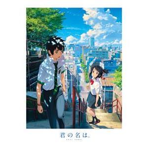 君の名は。 Blu-rayスペシャル・エディション [Blu-ray]|ggking