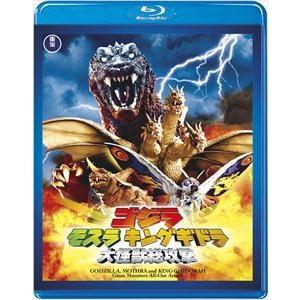 ゴジラ モスラ キングギドラ 大怪獣総攻撃<東宝Blu-ray名作セレクション> [Blu-ray]|ggking