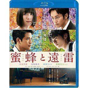 蜜蜂と遠雷 Blu-ray通常版 [Blu-ray]|ggking