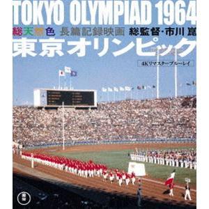 東京オリンピック<4KリマスターBlu-ray> [Blu-ray] ggking