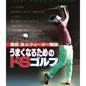桑田泉のクォーター理論/うまくなるためのドSゴルフ [Blu-ray]|ggking