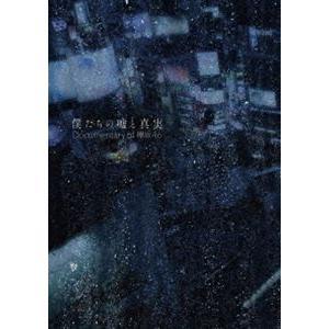 僕たちの嘘と真実 Documentary of 欅坂46 Blu-rayコンプリートBOX【完全生産限定】 [Blu-ray]|ggking