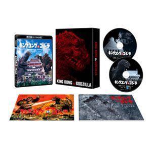キングコング対ゴジラ 4Kリマスター 4K Ultra HD Blu-ray + 4Kリマスター Blu-ray【初回限定生産】 [Ultra HD Blu-ray]|ggking