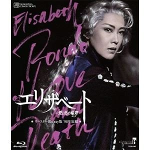 MASTERPIECE COLLECTION『エリザベート-愛と死の輪舞-』(98年宙組)【リマスターBlu-ray版】 [Blu-ray]|ggking