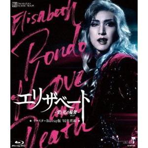 MASTERPIECE COLLECTION 【リマスター版】 『エリザベート-愛と死の輪舞-』 ('02年花組) [Blu-ray]|ggking