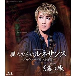 宙組宝塚大劇場公演『白鷺の城』『異人たちのルネサンス』 [Blu-ray]|ggking