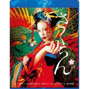 さくらん Blu-ray スペシャル・エディション [Blu-ray]|ggking