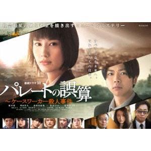 連続ドラマW パレートの誤算 〜ケースワーカー殺人事件 Blu-ray BOX [Blu-ray]|ggking