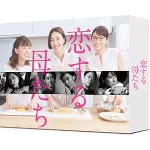 恋する母たち -ディレクターズカット版- Blu-ray BOX [Blu-ray]|ggking