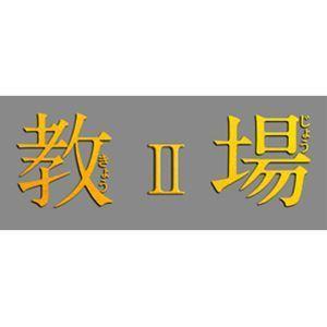 教場II Blu-ray (初回仕様) [Blu-ray]|ggking