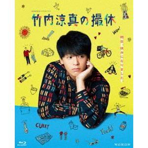 WOWOWオリジナルドラマ 竹内涼真の撮休 Blu-ray BOX [Blu-ray] ggking