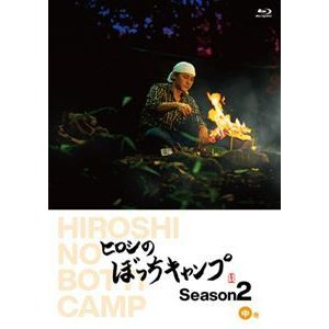 ヒロシのぼっちキャンプ Season2 中巻 Blu-ray (初回仕様) [Blu-ray]|ggking