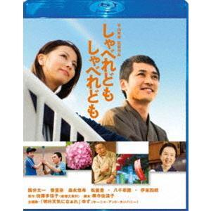 しゃべれども しゃべれども Blu-ray スペシャル・エディション [Blu-ray]|ggking