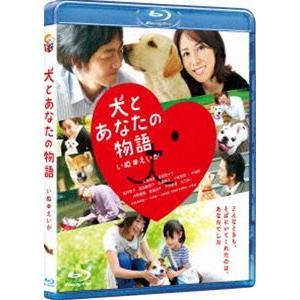 犬とあなたの物語 いぬのえいが [Blu-ray]|ggking