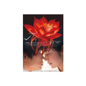 シャニダールの花 特別版 Blu-ray [Blu-ray]|ggking