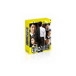 半沢直樹 -ディレクターズカット版- Blu-ray BOX [Blu-ray]|ggking