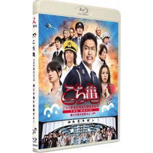こちら葛飾区亀有公園前派出所 THE MOVIE〜勝どき橋を封鎖せよ!〜 Blu-ray 通常版 [Blu-ray]|ggking
