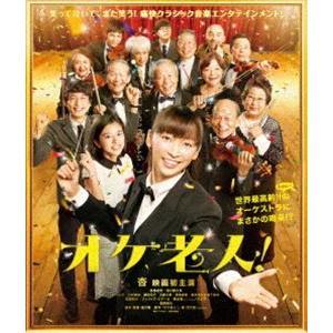 オケ老人!Blu-ray [Blu-ray]|ggking