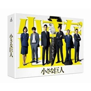 小さな巨人 Blu-ray BOX [Blu-ray]|ggking