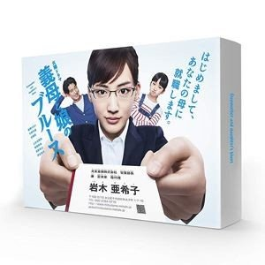義母と娘のブルース Blu-ray BOX [Blu-ray]|ggking