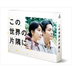 この世界の片隅に Blu-ray BOX [Blu-ray]|ggking