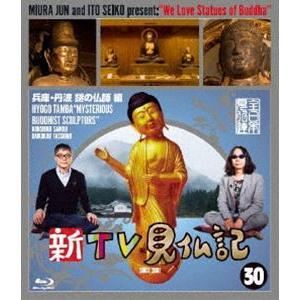 新TV見仏記 30兵庫・丹波 謎の仏師編 [Blu-ray]|ggking