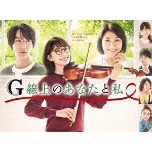 G線上のあなたと私 Blu-ray BOX [Blu-ray] ggking