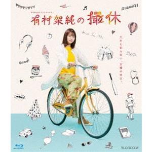 WOWOWオリジナルドラマ 有村架純の撮休 Blu-ray BOX [Blu-ray] ggking
