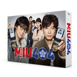 MIU404 -ディレクターズカット版- Blu-ray BOX [Blu-ray] ggking